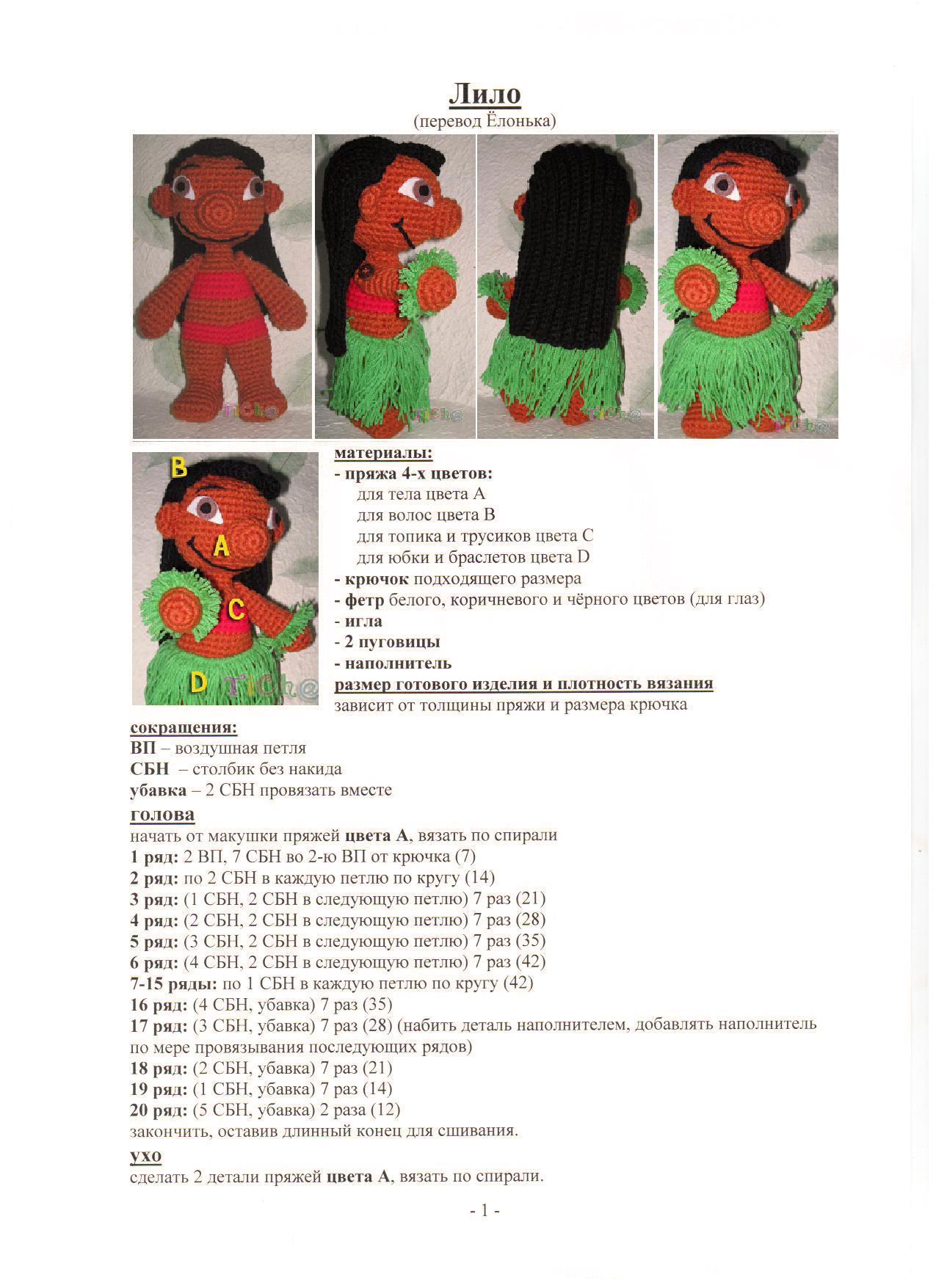 Вязаные мультяшные игрушки схемы и описание