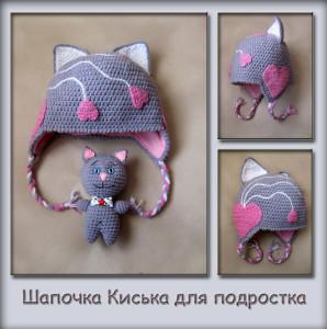 шапка киська