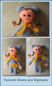 кукла Флика
